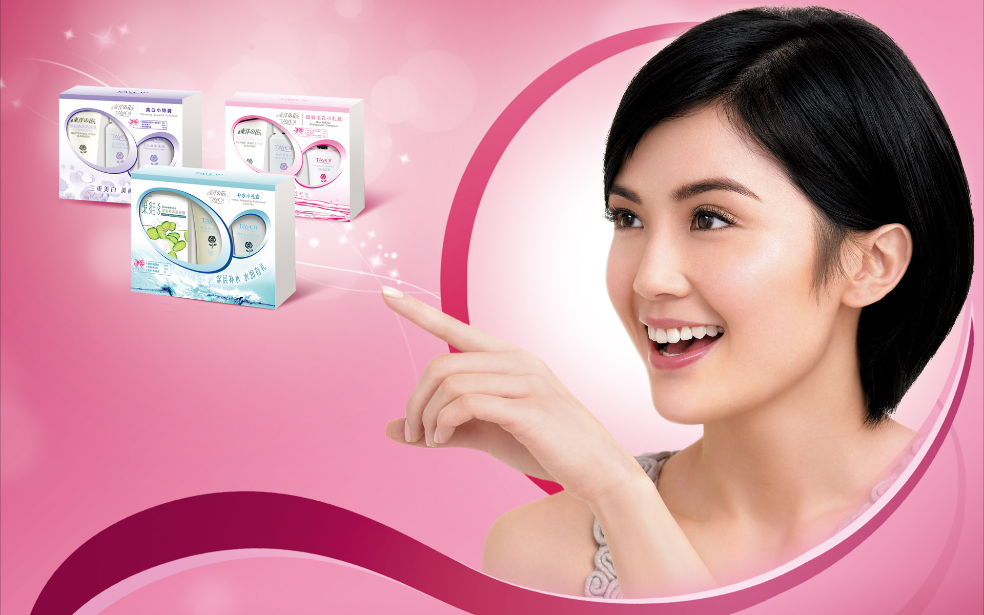 Cosmetic Advertising Wallpapers 7005