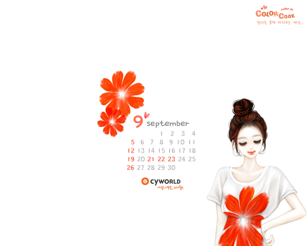 Wallpaper calendar years 13322