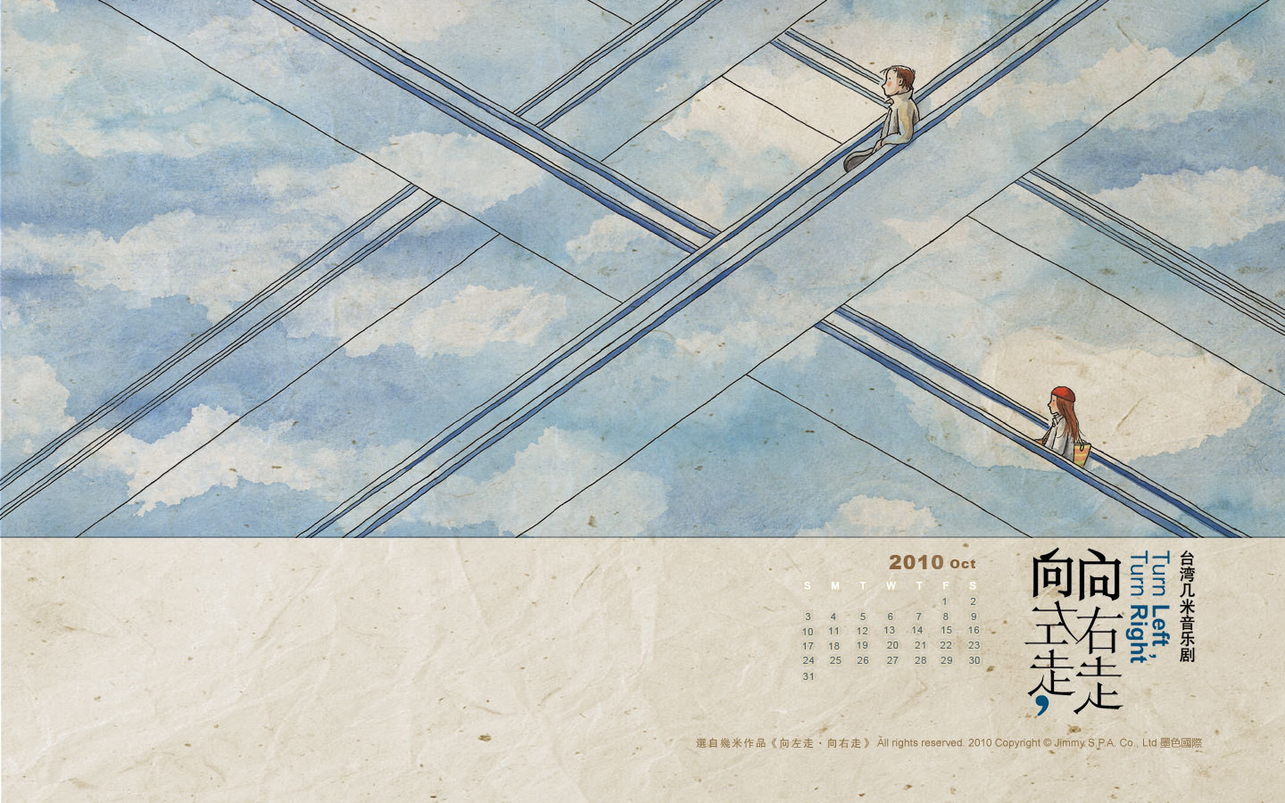 Calendar Wallpaper of the month 16268