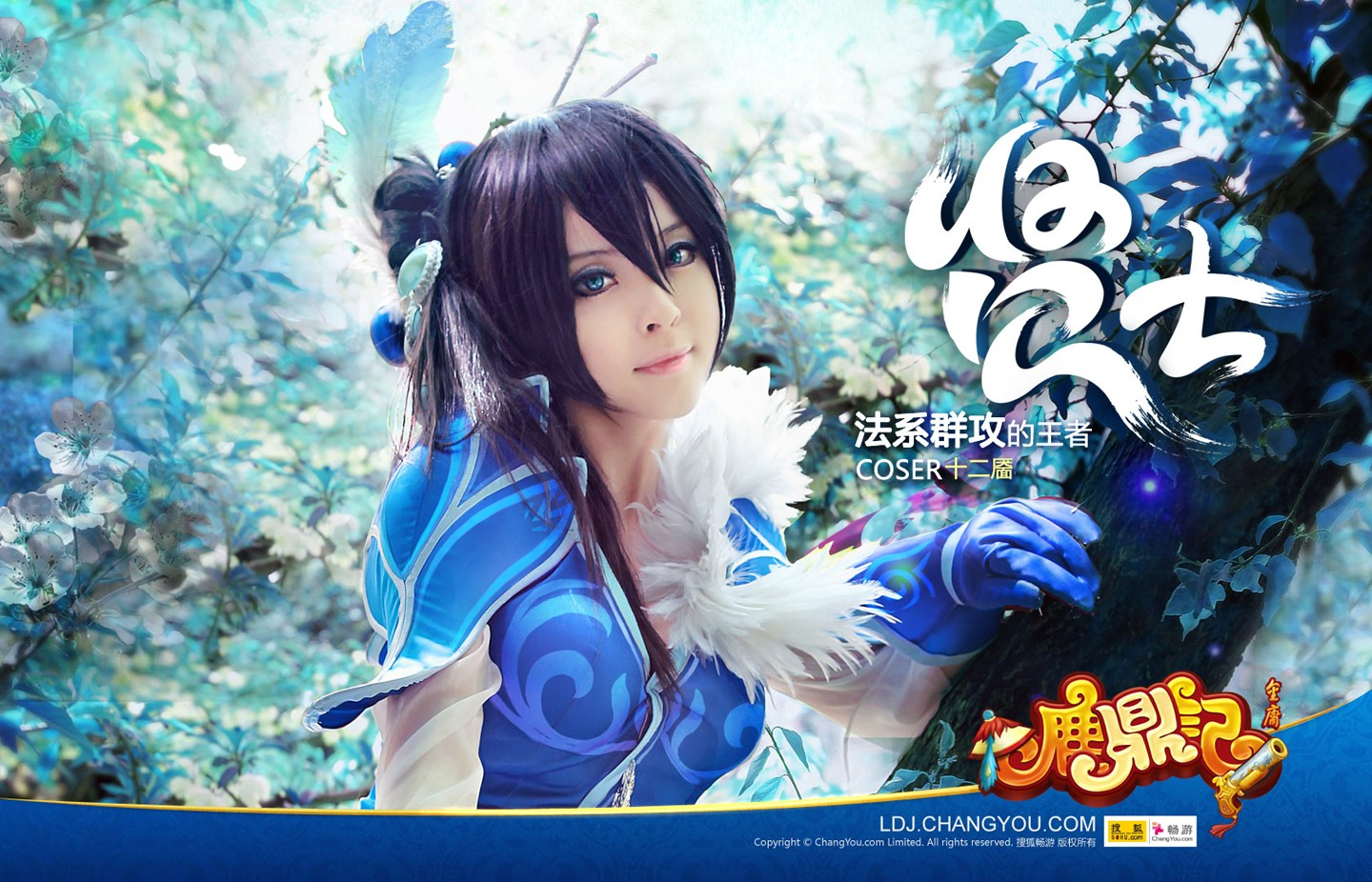 Deer Game Cosplay Official beautiful wallpaper 29884