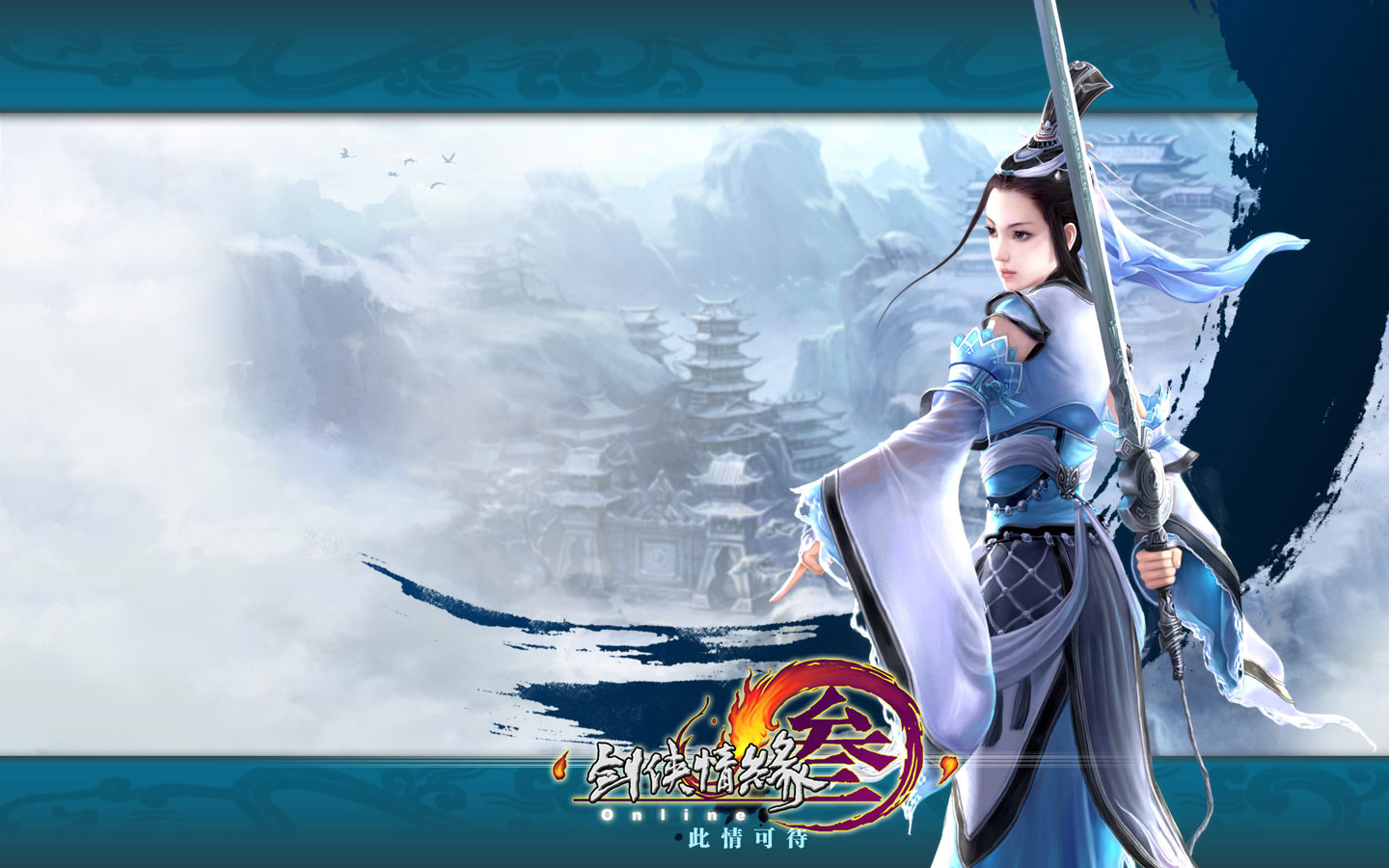 D martial arts online game wallpaper of JX 30238