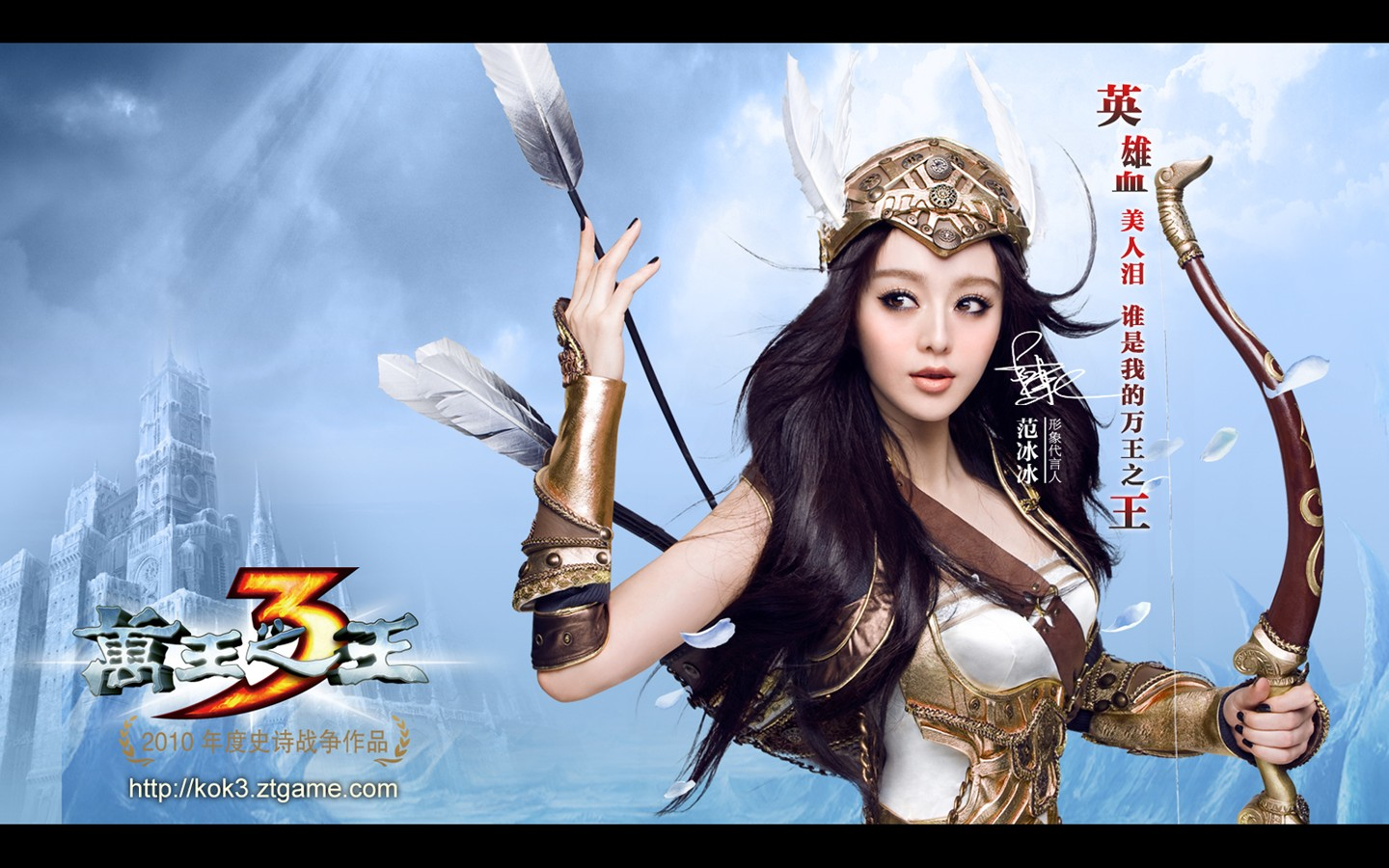 King of Kings three Ranger Fan Bingbing version 30272