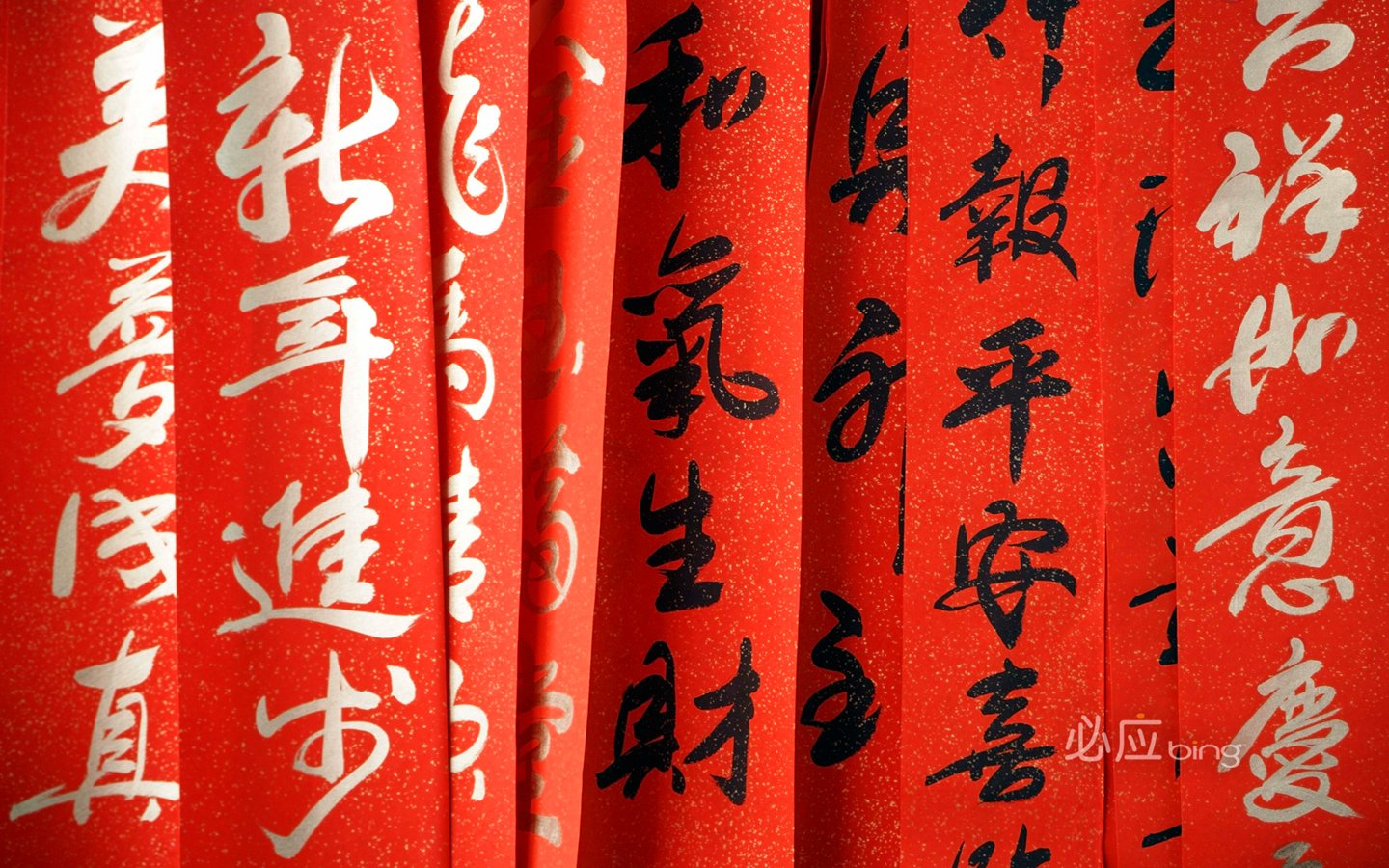 Chinese New Year couplets 24637