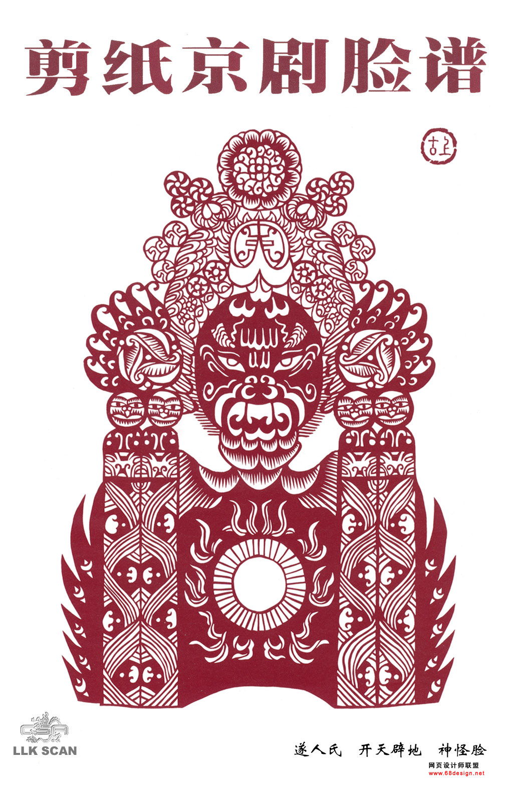 Peking Opera Paper-cut 10685