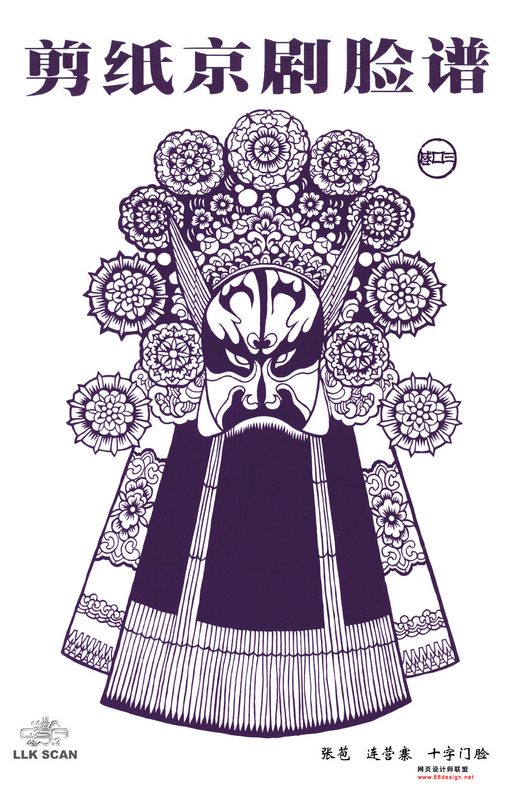 Peking Opera Paper-cut 12638