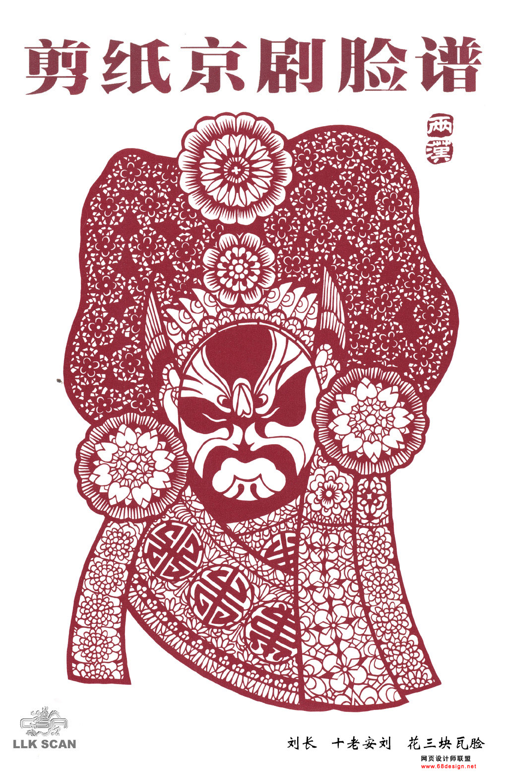 Peking Opera Paper-cut 13906