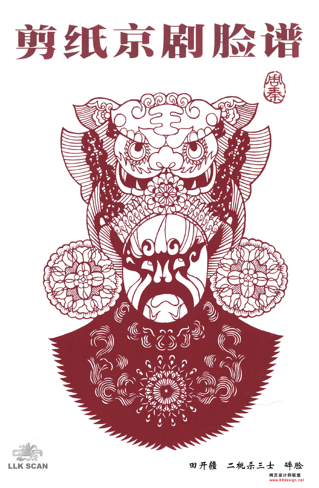 Peking Opera Paper-cut 5482