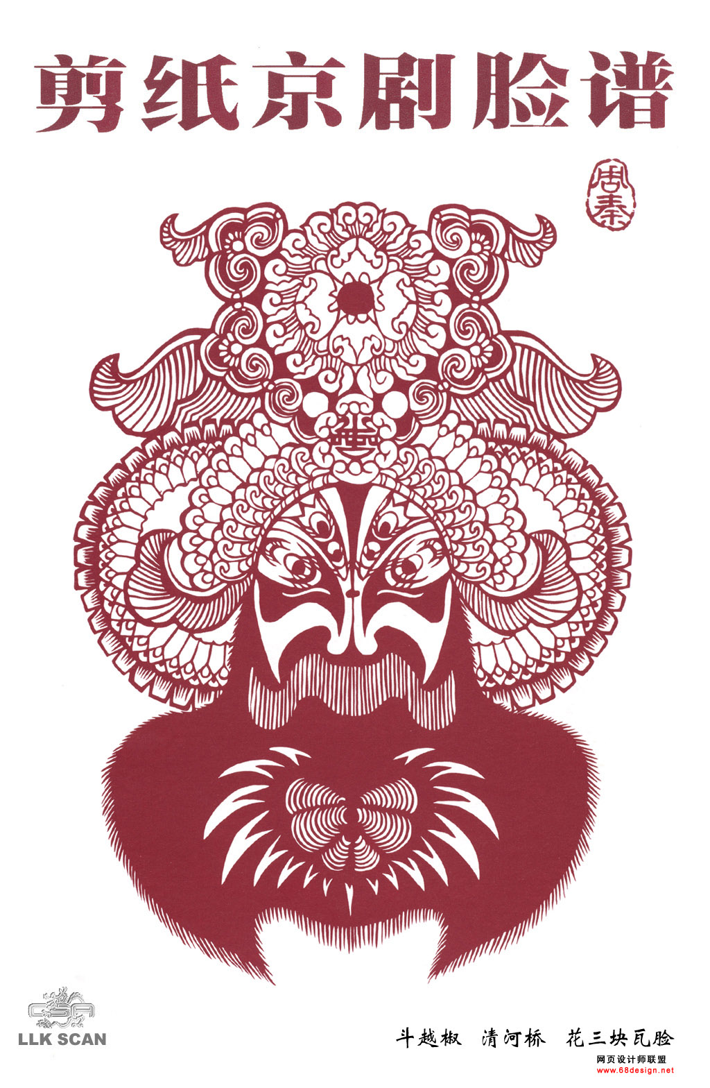 Peking Opera Paper-cut 6187