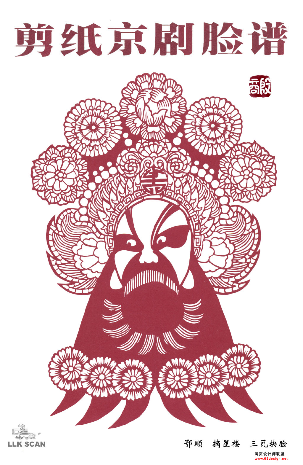 Peking Opera Paper-cut 6453