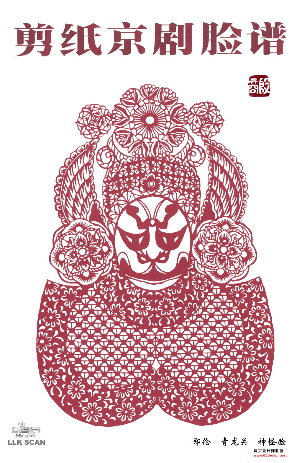 Peking Opera Paper-cut 6704