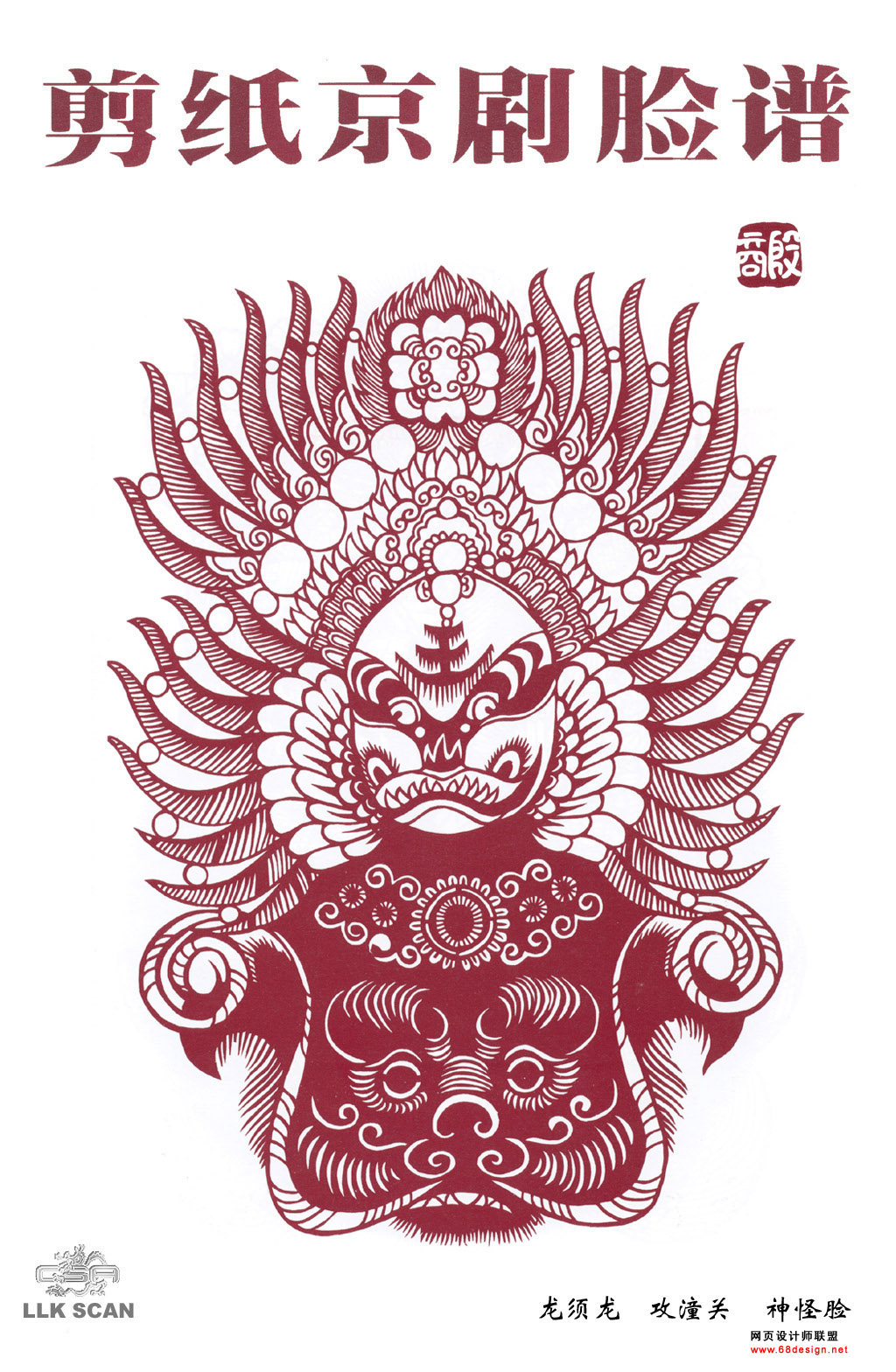 Peking Opera Paper-cut 9442