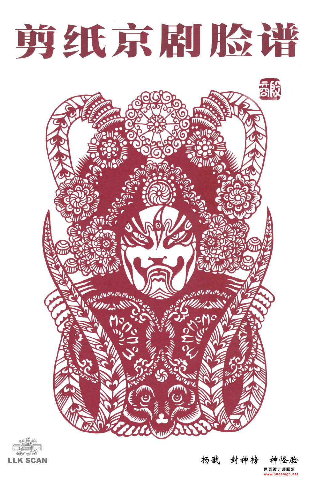 Peking Opera Paper-cut 9761