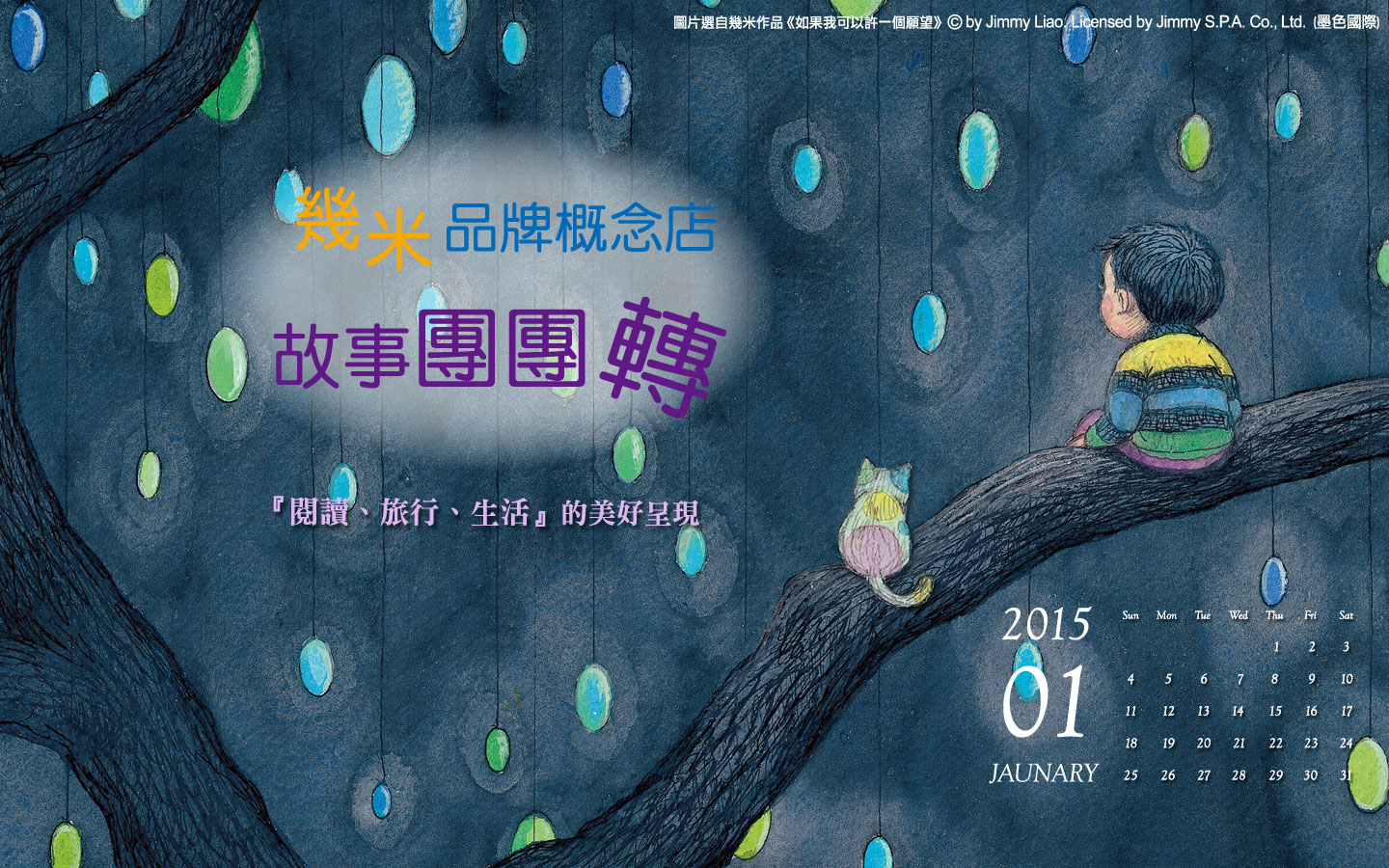 In January Calendar Wallpaper 51348