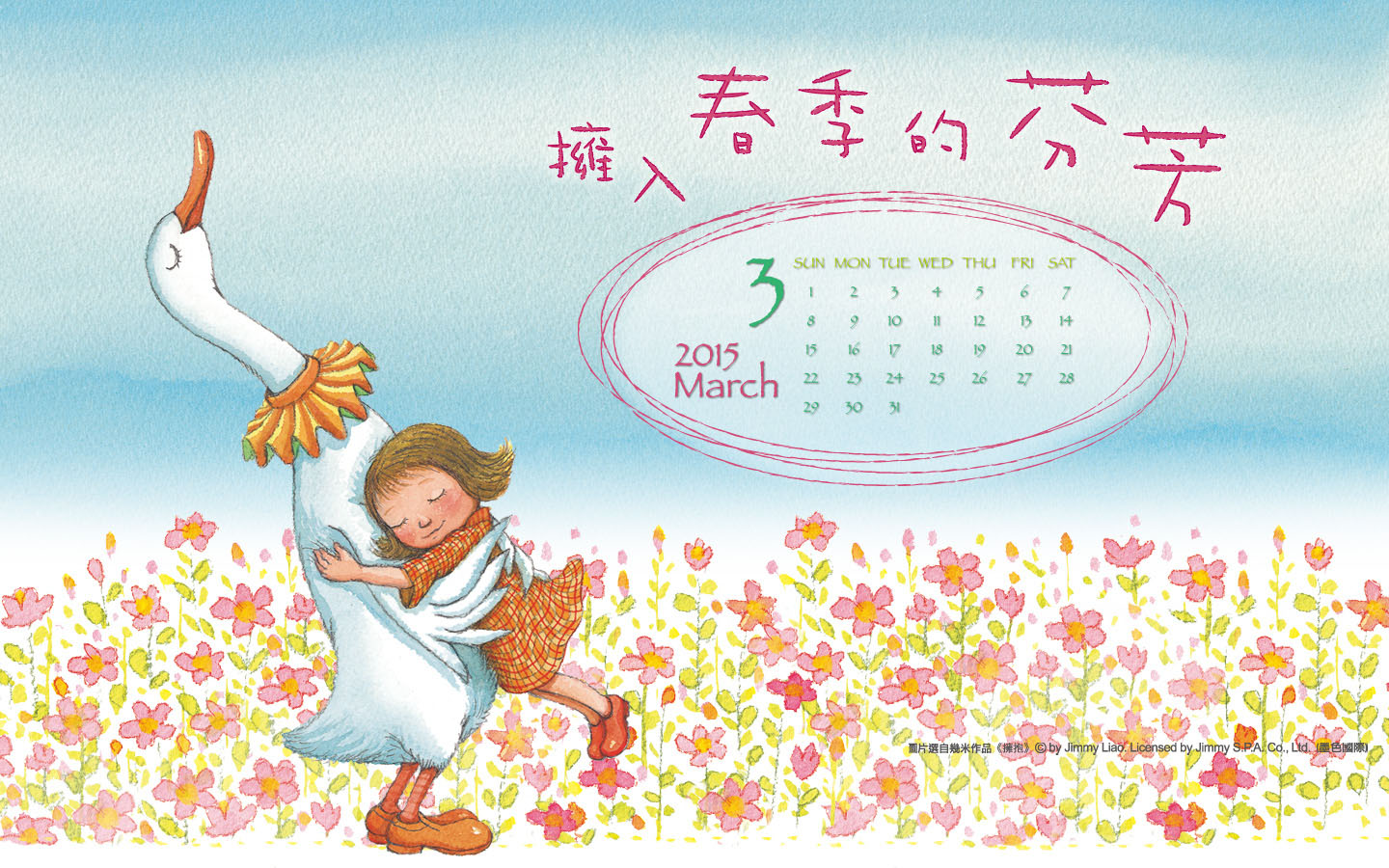 In January Calendar Wallpaper 51518