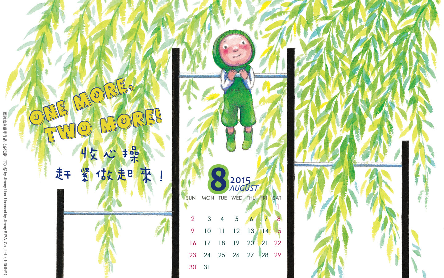 Month year calendar wallpapers 52239