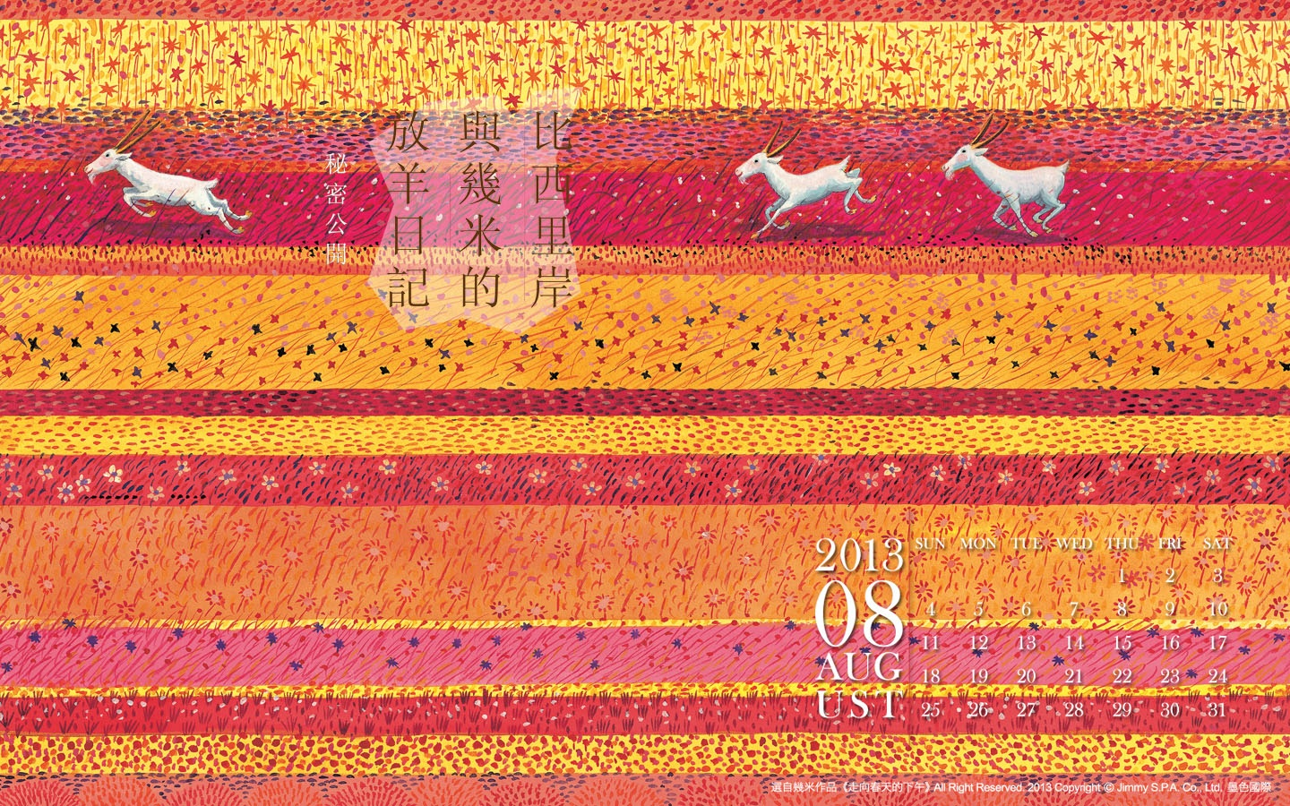 Year Calendar Wallpapers 46751